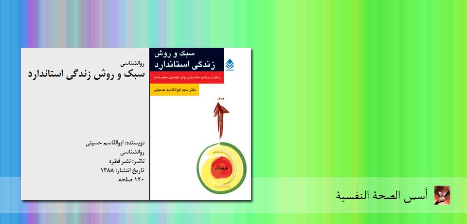 تعریف حول کتاب دراسة فی علم النفس الاسلامی